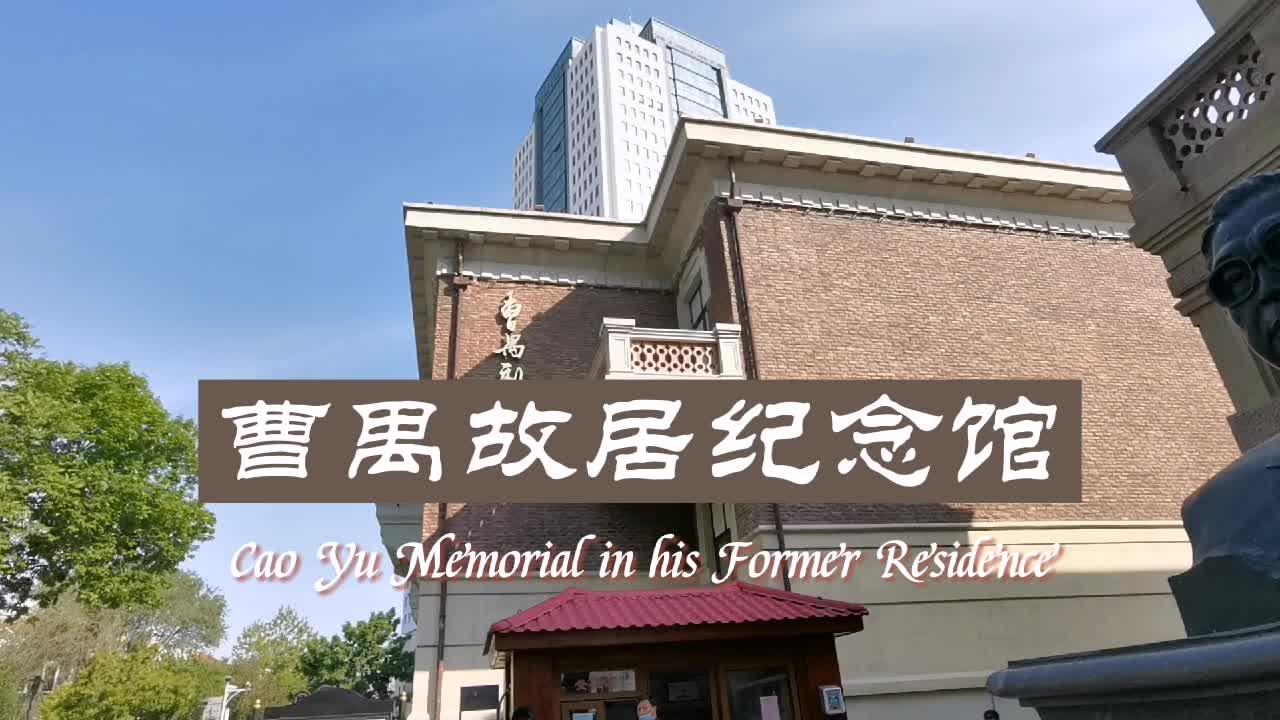 Mémorial de Cao Yu dans son ancienne résidence