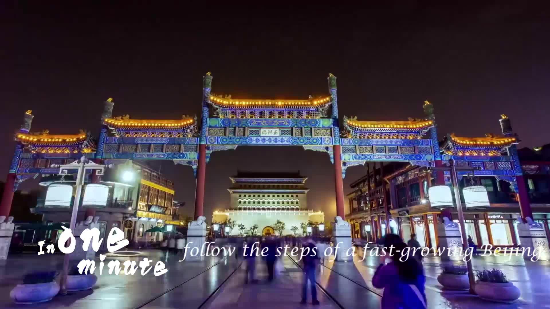 Beijing in One Minute