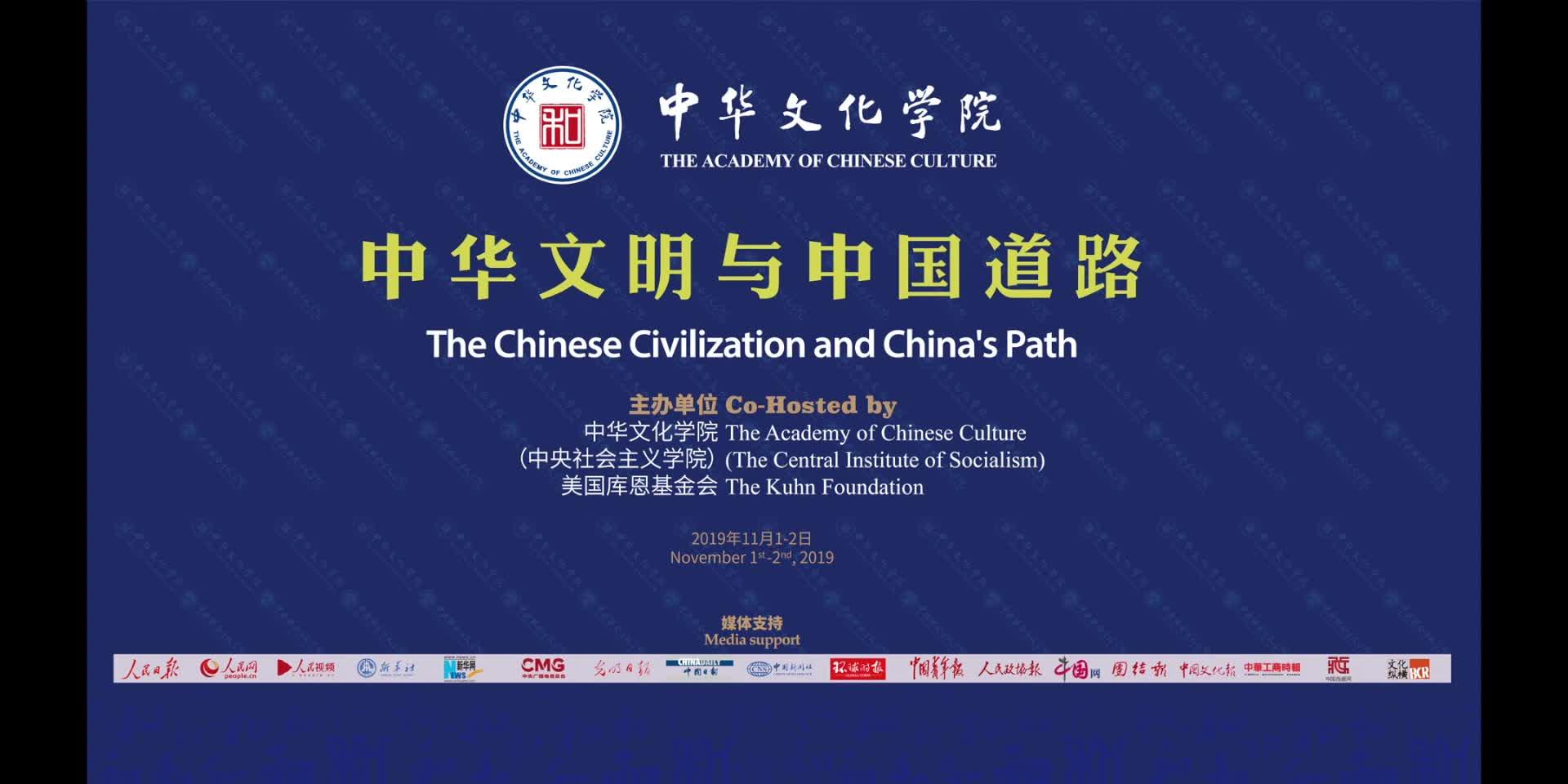 """""""中华文明与中国道路""""学术论坛图片集锦"""