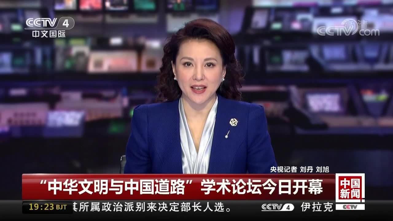 """CCTV4报道""""中华文明与中国道路""""学术论坛盛况"""