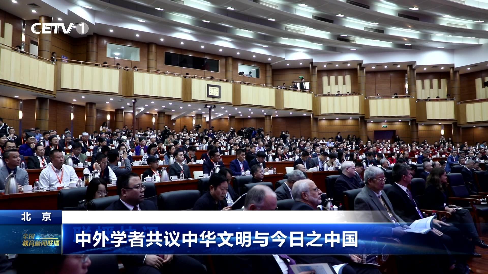 "cetv报道""中华文明与中国道路""学术论坛盛况"