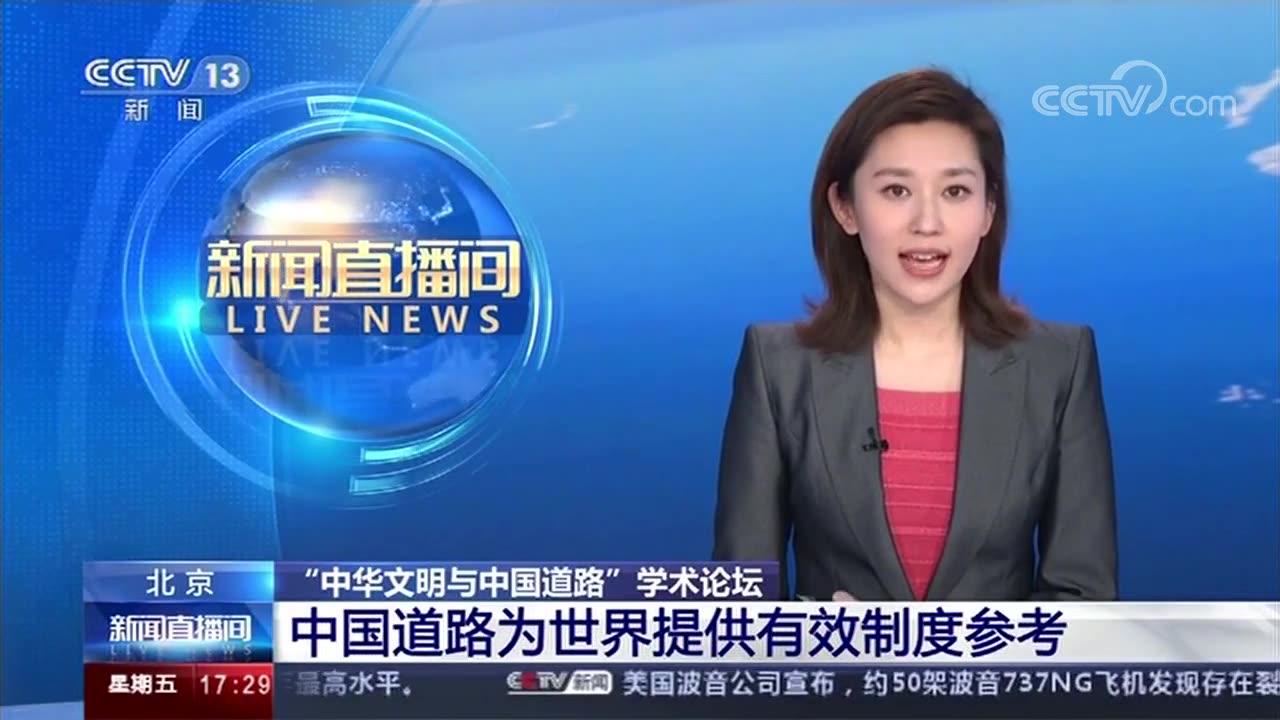 """CCTV13报道""""中华文明与中国道路""""学术论坛盛况"""